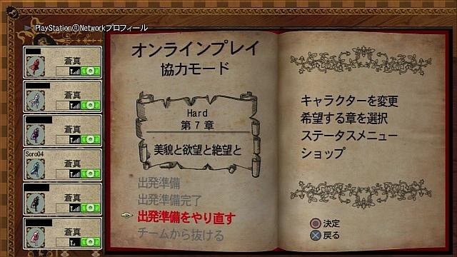 2012.04.30 悪魔城HD