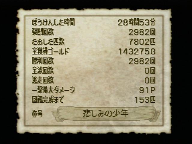 DQ4戦歴