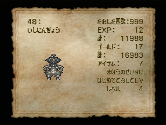 DQ4 石人形