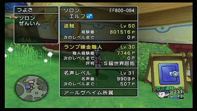 DQ10 評判S級
