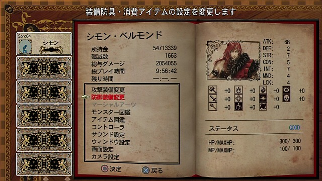 悪魔城HD シモン
