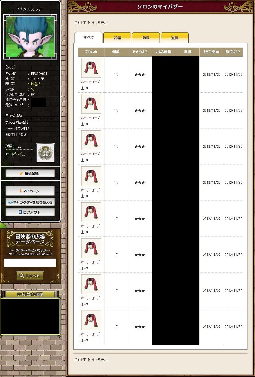 2012.11.27 DQ10 バザー出品