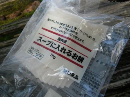 mochi No.1