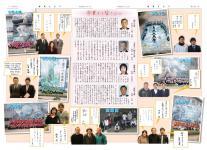 倉東だよりNo115 p.2-3