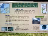松浦海のふるさと館(2)