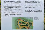 湖畔の里福富(5)