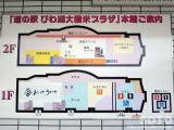 びわ湖大橋米プラザ(4)