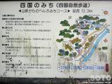 どなり(四国自然歩道)
