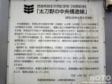 三野(中央構造線1)