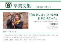 asano_convert_20110210013633.jpg