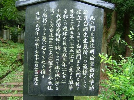 新井白蛾の墓 (2)