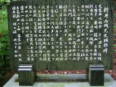 新井白蛾の墓 (6)