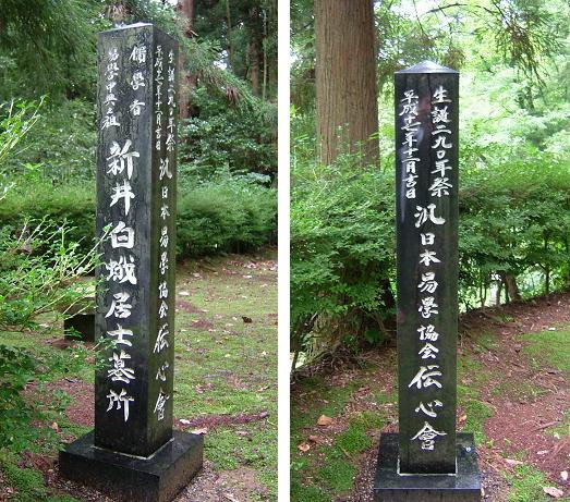 新井白蛾墓所