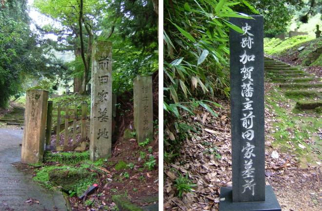 前田家の墓
