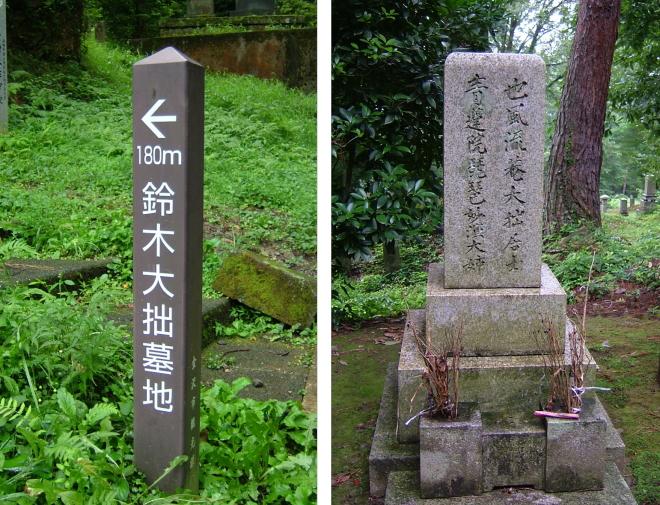 鈴木大拙の墓