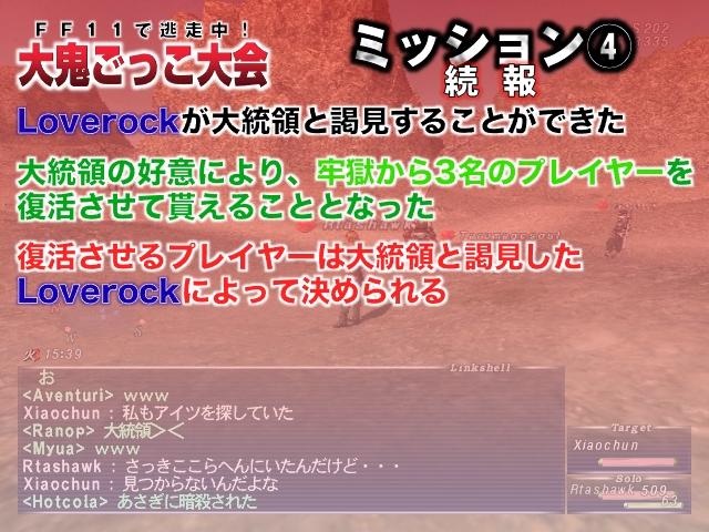 ミッション4-続報