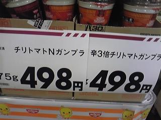 値段498