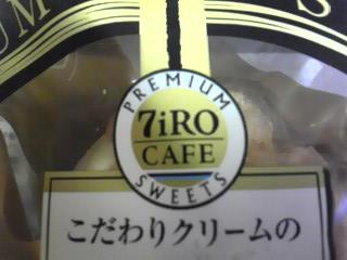 7イロカフェ