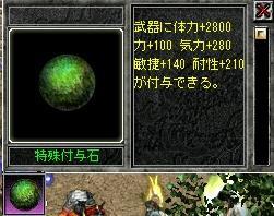 特殊付与石