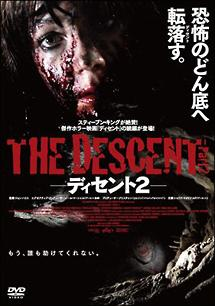THE DESCENT2