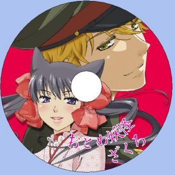 「おとめ妖怪 ざくろ」DVDラベル