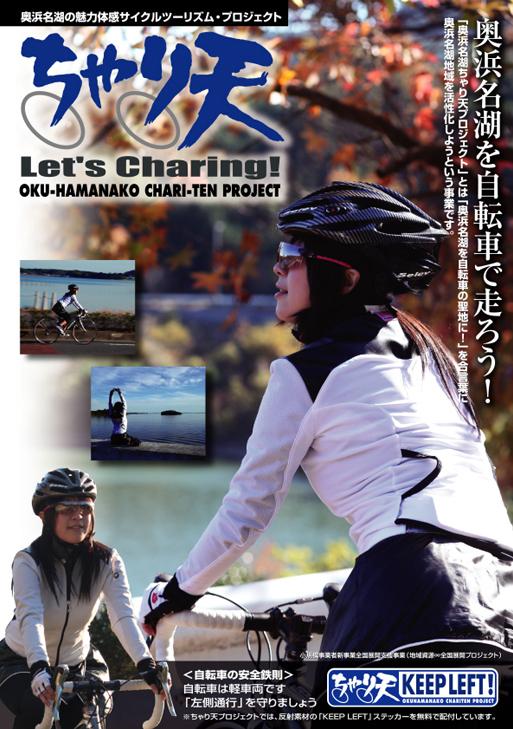 奥浜名湖ちゃり天プロジェクト