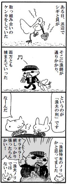 の 意味 漁夫 利 「濡れ手で粟」とは?意味と使い方を例文を使ってわかりやすく解説