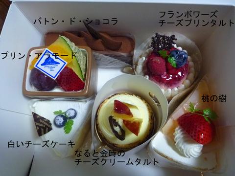 アツヒロのケーキ