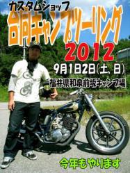 20120718111151ff8s.jpg