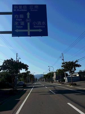 斜里岳20140921-12