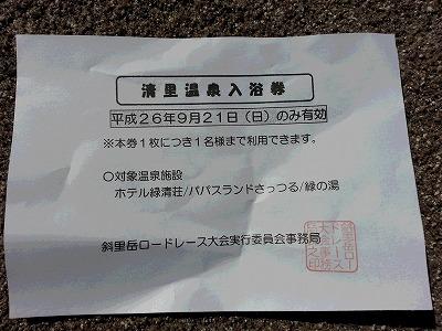 斜里岳20140921-20