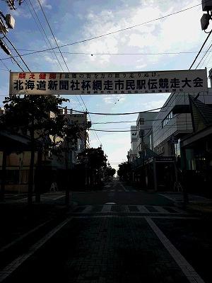 網走駅伝2014-1