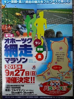 網走駅伝2014-13