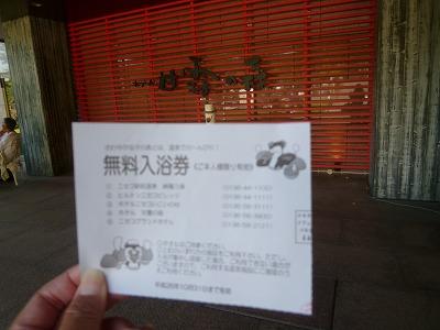 ニセコ20140921-6