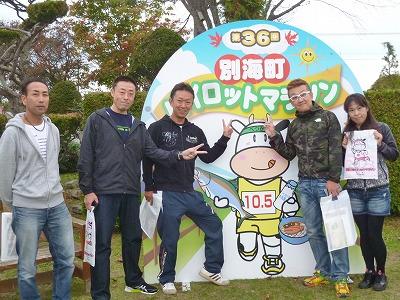 別海2014-2