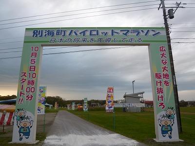別海2014-3