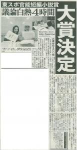 東京スポーツ官能短編小説賞 発表