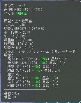 20100806-3.jpg