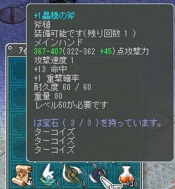 20100806.jpg