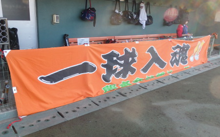 PA093921リーグ旗