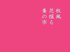20080821hananoichi2.jpg