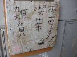 wasanbon3.jpg