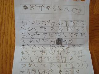 おてがみ 2011.8.4