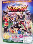 poster_20120917210651.jpg