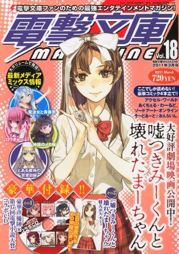 電撃文庫MAGAZINE2011年3月号