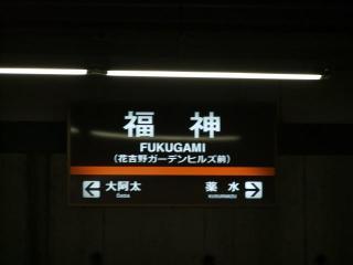 福神駅_05_2010-01-12