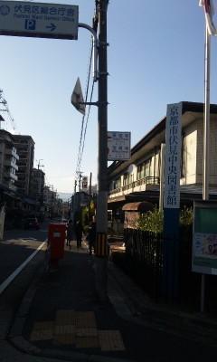 伏見中央図書館前_2010-12-04