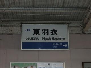 東羽衣_02_2010-06-02H