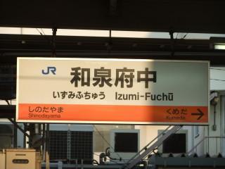 和泉府中駅_01_2010-06-02