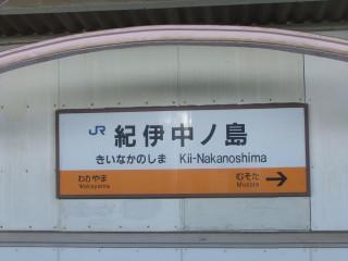 紀伊中ノ島駅_04_2010-06-02